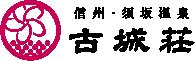 信州・須坂温泉 古城荘